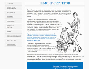 scooter-city.ru